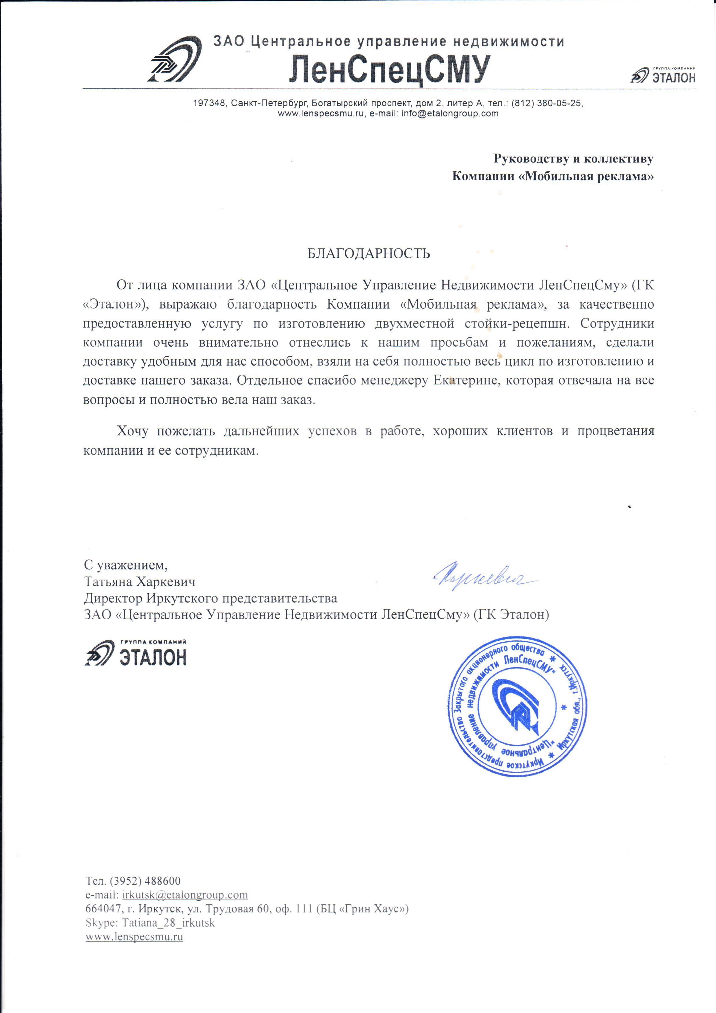 ЗАО «Центральное Управление Недвижимости ЛенСпецСму» (ГК Эталон)