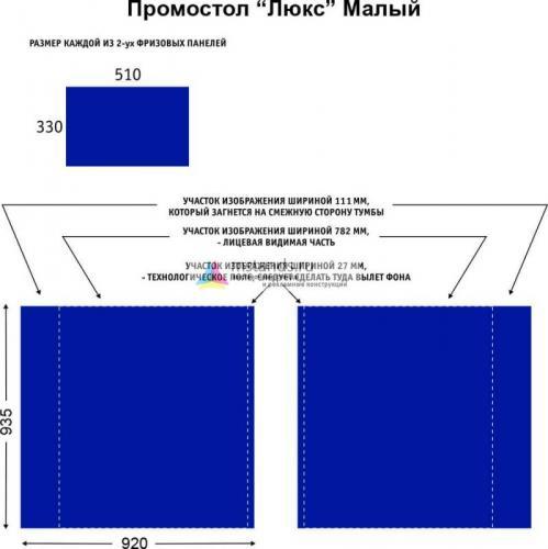 Промостойка Люкс Малый