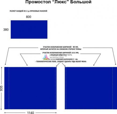 Промостойка Люкс Большой
